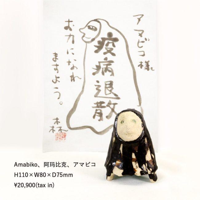 <参考作品>アマビコ